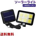 投光器 ソーラーライトセンサーライト 屋外 120 COB LED 高輝度人感センサー 1400ルーメン太陽光充電電源不要IP66防水防塵照明用 人感検知 夜間自動点灯 角度調節可能 ガーデン 壁掛け 庭先 玄関周りなど対応