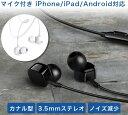 USAMS超小型 有線 イヤフォン イヤホン 高音質 カナル型 3.5mmステレオ ノイズ減少 コンパクト 重低音 軽量 心地抜群 イヤホン 遮音 マイク付き ヘッドホン に適用する iPhone/iPad/Android