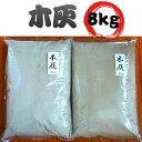 【業務用】【木灰8kg (4kg×2袋)】【ナラ カシ クヌ...