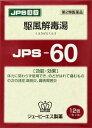 【第2類医薬品】 駆風解毒湯 12包 JPS漢方顆粒-60号