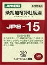 【第2類医薬品】 柴胡加竜骨牡蛎湯 12包 JPS漢方顆粒-15号