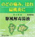 【第2類医薬品】 JPS駆風解毒湯液 30ml×3本×6本