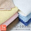 ホテルタイプ 大判バスタオル 約85×140cm・同色5枚セ...