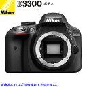 ニコン デジタル一眼レフカメラ D3300 ボディ D3300-BK ブラック 【送料無料】【KK9N0D18P】