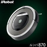 国内正規品 ルンバ870 800シリーズ 掃除機 Roomba870 ピューターグレー お掃除ロボット アイロボット 【送料無料】【KK9N0D18P】