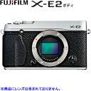 富士フイルム ミラーレス一眼 FUJIFILM X-E2 ボディ X-E2-SL シルバー 【送料無料】【KK9N0D18P】