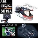 ケンコー アクションカム AEE MagiCam SD19A ヘルメット SD19A-HELMET 【送料無料】【KK9N0D18P】
