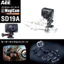 ケンコー アクションカム AEE MagiCam SD19A モーターサイクル SD19A-MOTORCYCLE 【送料無料】【KK9N0D18P】