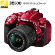 ニコン デジタル一眼レフカメラ D5300 18-55 VR IIレンズキット D5300-18-55VRII-LK-R レッド 【送料無料】【KK9N0D18P】