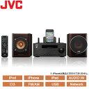 JVC ビクター コンパクトコンポーネントシステム ウッドコーンスピーカー搭載 EX-N5 【送料無料】【KK9N0D18P】
