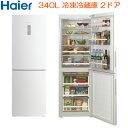 【配送&設置無料】ハイアール 340L 冷凍冷蔵庫 2ドア 右開き 冷蔵庫 JR-NF340A-W ホワイト Haier 【送料無料】【KK9N0D18P】