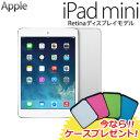 Apple iPad mini Retinaディスプレイ Wi-Fiモデル 16GB ME279J/A アップル アイパッド ミニ ME279JA シルバー 【送料無料】【今ならケースプレゼント!】【