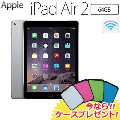 Apple iPad Air 2 Wi-Fiモデル 64GB MGKL2J/A アップル アイパッド エアー 2 MGKL2JA スペースグレイ 【送料無料】【今ならケースプレゼント!】 【KK9N0D18P】