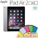 【今ならケースプレゼント!】Apple iPad Air 2 Wi-Fiモデル 64GB MGKL2J/A アップル アイパッド エアー 2 MGKL2JA ス...