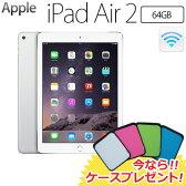 Apple iPad Air 2 Wi-Fiモデル 64GB MGKM2J/A アップル アイパッド エアー 2 MGKM2JA シルバー 【送料無料】【今ならケースプレゼント!】 【KK9N0D18P】