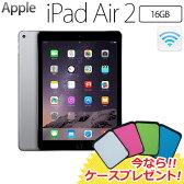 【今ならケースプレゼント!】Apple iPad Air 2 Wi-Fiモデル 16GB MGL12J/A アップル アイパッド エアー 2 MGL12JA スペースグレイ 【送料無料】 【KK9N0D18P】