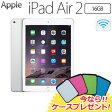 Apple iPad Air 2 Wi-Fiモデル 16GB MGLW2J/A アップル アイパッド エアー 2 MGLW2JA シルバー 【送料無料】【今ならケースプレゼント!】 【KK9N0D18P】