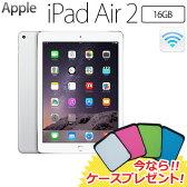 【今ならケースプレゼント!】Apple iPad Air 2 Wi-Fiモデル 16GB MGLW2J/A アップル アイパッド エアー 2 MGLW2JA シルバー 【送料無料】 【KK9N0D18P】