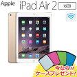 Apple iPad Air 2 Wi-Fiモデル 16GB MH0W2J/A アップル アイパッド エアー 2 MH0W2JA ゴールド 【送料無料】【今ならケースプレゼント!】 【KK9N0D18P】