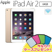 【即納】Apple iPad Air 2 Wi-Fiモデル 64GB MH182J/A アップル アイパッド エアー 2 MH182JA ゴールド 【送料無料】【今ならケースプレゼント!】 【KK9N0D18P】