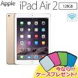 Apple iPad Air 2 Wi-Fiモデル 128GB MH1J2J/A アップル アイパッド エアー 2 MH1J2JA ゴールド 【送料無料】【今ならケースプレゼント!】 【KK9N0D18P】
