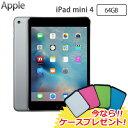 【今ならケースプレゼント!】Apple iPad mini 4 Wi-Fiモデル 64GB MK9G2J/A アップル アイパッド ミニ MK9G2JA スペースグレイ 【送料無料】【KK9N0D18P】