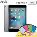 【今ならケースプレゼント!】Apple iPad mini 4 Wi-Fiモデル 128GB MK9N2J/A アップル アイパッド ミニ MK9N2JA スペ...