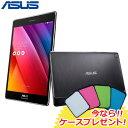 【今ならケースプレゼント!】ASUS タブレット 7.9 インチ Android ZenPad S 8.0 32GB Z580CA-BK32 ブラック 【送料無料】【KK9N0D18P】