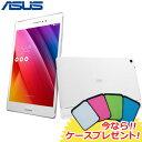 【今ならケースプレゼント!】ASUS タブレット 7.9 インチ Android ZenPad S 8.0 32GB Z580CA-WH32 ホワイト 【送料無料】【KK9N0D18P】
