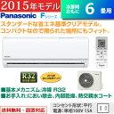 パナソニック 6畳用 2.2kW エアコン Fシリーズ CS-225CF-W-SET クリスタルホワイト CS-225CF-W + CU-225CF 【送料無料...