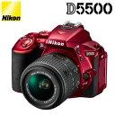 ニコン デジタル一眼レフカメラ D5500 18-55 VR II レンズキット D5500-18-55VRII-LK-R レッド 【送料無料】【KK9N0D18P】