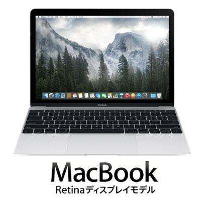【最大1200円OFFクーポン配布中〜4月8日(金)09:59】Apple MacBook Retina ディスプレイモデル 256GB 12インチ Core M MF855J/A シルバー MF855JA 【送料無料】【KK9N0D18P】