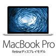 Apple MacBook Pro Retina ディスプレイモデル 256 GB 15.4インチ Core i7 MJLQ2J/A MJLQ2JA 【送料無料】【KK9N0D18P】