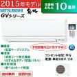 三菱 10畳用 2.8kW エアコン 霧ヶ峰 GVシリーズ MSZ-GV285-W-SET ピュアホワイト MSZ-GV285-W+MUCZ-G285 【送料無料】【KK9N0D18P】【買い替え2016】