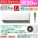 日立 20畳用 6.3kWエアコン ステンレス・クリーン 白くまくん ZJシリーズ RAS-ZJ63E2-W-SET クリアホワイト RAS-ZJ63E2-W+RAC-ZJ63E2 ..