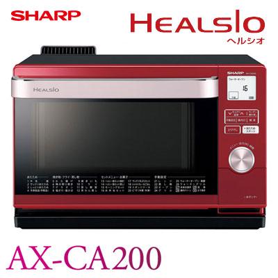 シャープ 18L ウォーターオーブン ヘルシオ オーブンレンジ AX-CA200-R レッド系 【送料無料】【KK9N0D18P】