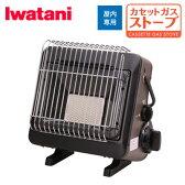 【即納】イワタニ カセットガスストーブ 暖房 屋内専用 CB-STV-EX2 【送料無料】【KK9N0D18P】