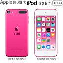 アップル 第6世代 iPod touch MKGX2J/A 16GB ピンク MKGX2JA Apple アイポッド タッチ 【送料無料】【KK9N0D18P】