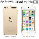 アップル 第6世代 iPod touch MKHC2J/A 64GB ゴールド MKHC2JA Apple アイポッド タッチ 【送料無料】【KK9N0D18P...