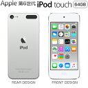 アップル 第6世代 iPod touch MKHJ2J/A 64GB シルバー MKHJ2JA Apple アイポッド タッチ 【送料無料】【KK9N0D18P...
