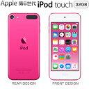【即納】【キャッシュレス5%還元店】アップル 第6世代 iPod touch MKHQ2J/A 32GB ピンク MKHQ2JA Apple アイポッド タッチ 【送料無料】【KK9N0D18P】