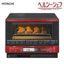 日立 31L 過熱水蒸気オーブンレンジ ヘルシーシェフ MRO-RS8-R レッド 【送料無料】【KK9N0D18P】