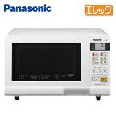 【即納】パナソニック 15L オーブンレンジ エレック 電子レンジ NE-T158-W ホワイト 【送料無料】【KK9N0D18P】