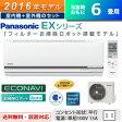 パナソニック 6畳用 2.2kW エアコン EXシリーズ CS-226CEX-W-SET クリスタルホワイト CS-226CEX-W + CU-226CEX 【送料無料】【KK9N0D18P】【買い替え2016】