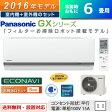 パナソニック 6畳用 2.2kW エアコン GXシリーズ CS-226CGX-W-SET クリスタルホワイト CS-226CGX-W + CU-226CGX 【送料無料】【KK9N0D18P】【買い替え2016】