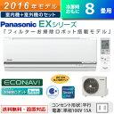 パナソニック 8畳用 2.5kW エアコン EXシリーズ CS-256CEX-W-SET クリスタルホワイト CS-256CEX-W + CU-256CEX 【送料無料】【KK9N0D18P】