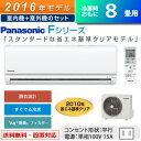 【即納】パナソニック 8畳用 2.5kW エアコン Fシリーズ CS-256CF-W-SET クリスタルホワイト CS-256CF-W + CU-256CF 【...
