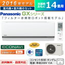 パナソニック 14畳用 4.0kW 200V エアコン GXシリーズ CS-406CGX2-W-SET クリスタルホワイト CS-406CGX2-W + CU-406CGX2 【送料無料】..