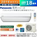 パナソニック 18畳用 5.6kW 200V エアコン SXシリーズ CS-566CSX2-W-SET クリスタルホ