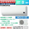 コロナ 8畳用 2.5kW エアコン Wシリーズ CSH-W2516R-W-SET ホワイト CSH-W2516R-W+COH-W2516R 【送料無料】【KK9N0D18P】【買い替え2016】